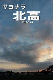 サヨナラ北高.jpg